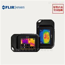 红外热像仪C2/C3菲力尔FLIR