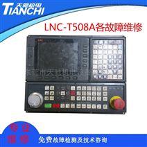 专业维修宝元系统LNC-T508A黑屏故障