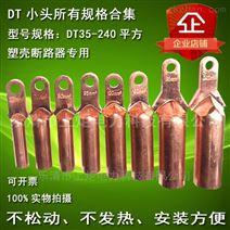 DTX小头铜鼻子,断路器线鼻子,空开铜线耳