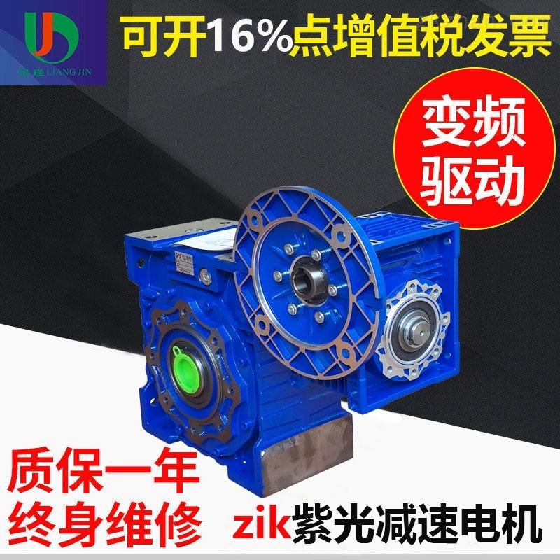 厂家直销DRW双联体紫光涡轮蜗杆减速机