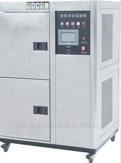 电子仪表冷热冲击测试箱