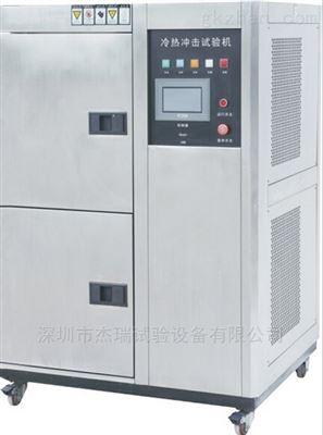 自动化控制冷热冲击试验机