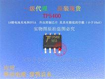 TP5400 二合一锂电池充电管理IC