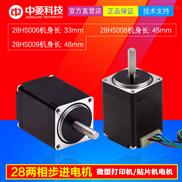 深圳中菱科技两相步进电机4线打印机贴片机