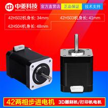 中菱科技42mm系列两相步进电机雕刻机打印机