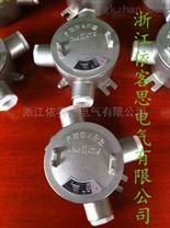 铝合金防爆接線盒BEF59-C-G1/2三通分线盒