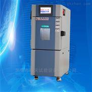 恒温恒湿试验箱可程式容积80升