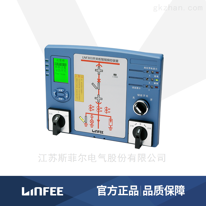 智能操控装置LNF301