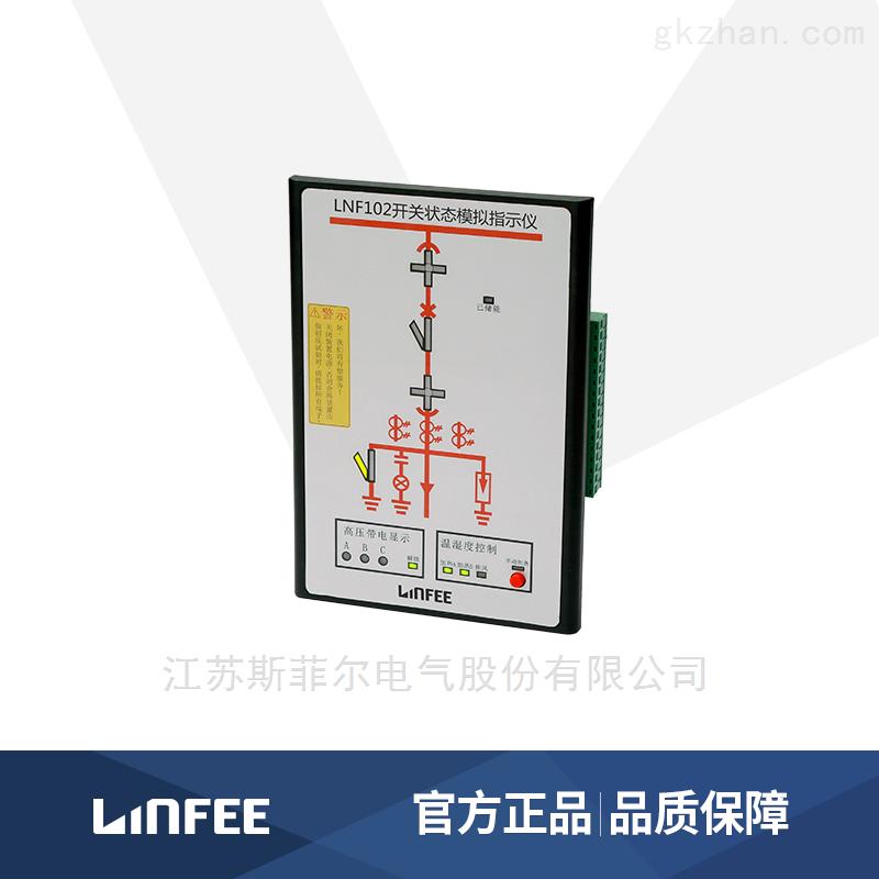 LINFEE高压液晶显示智能操控装置LNF101