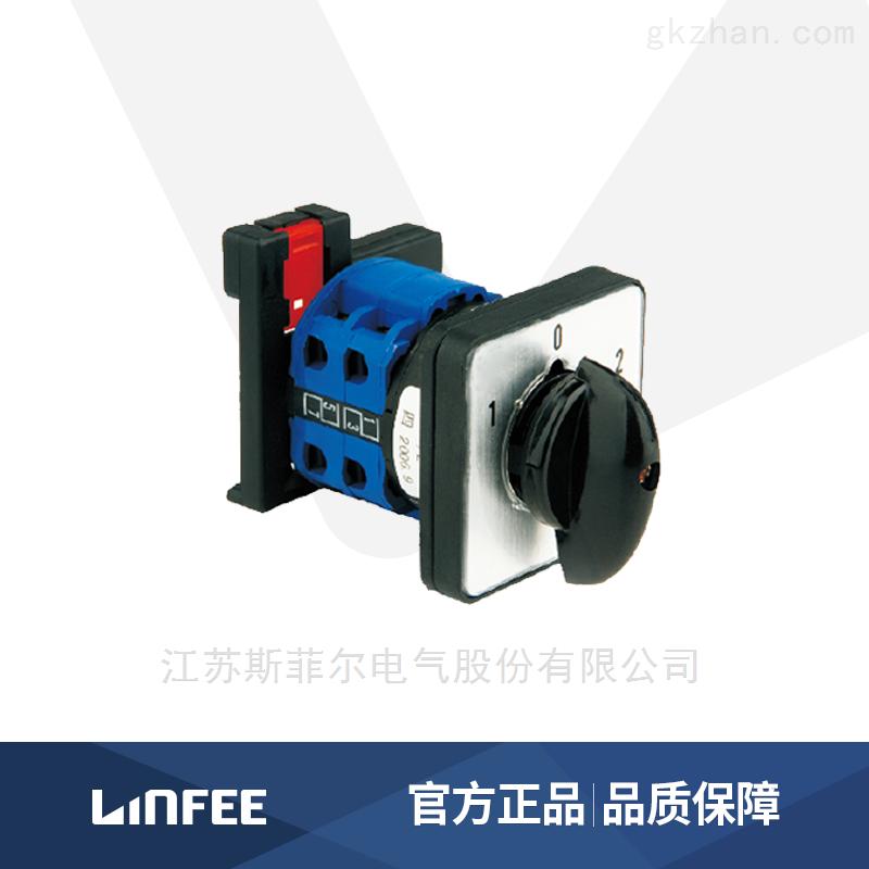 LINFEE灵活可靠万能转换开关LW36-D领菲品牌