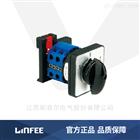 LINFEE万能转换开关LW36-D