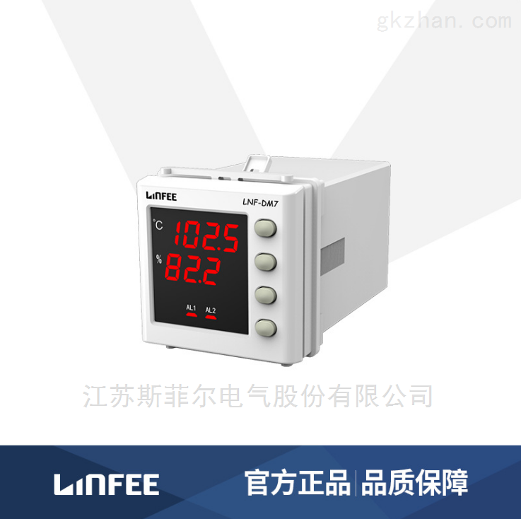 LNF-DM7单路数显式温湿度控制器领菲LINFEE