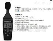 噪音计/声级计测试仪型号:SH7-HDT-8002
