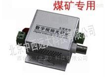 迷你型数字视频光端机 型号:GHT-1000-MINI