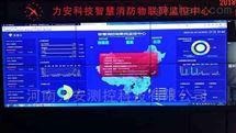 消防物联网智慧消防安全服务云平台