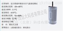 中西 无线温湿度传感器 型号:MW8-JTR08ZI