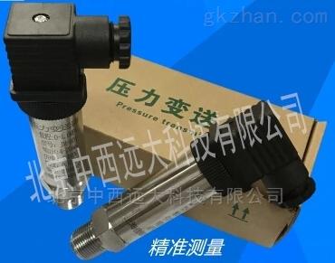 中西压力变送器型号:M348500