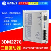 深圳中菱三相步进驱动器适配68/110/130电机