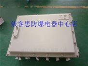 JXD-24/8防爆接线端子箱