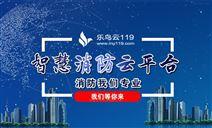 广东智慧消防生产商家全国诚聘合作伙伴