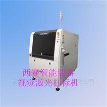 PCB紫外激光打标机MP500-UV