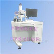 CCD视觉光纤激光打标机MV100-20FC