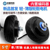 中菱5寸单/双轴机器人轮毂伺服电机编码器