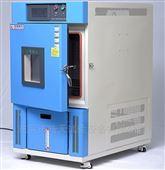机器人恒温恒湿试验箱 150L温湿度控制箱