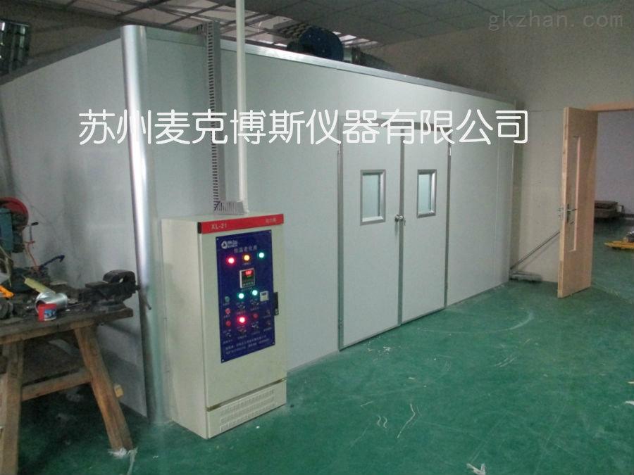 南通,南京,老化室,高温老化房