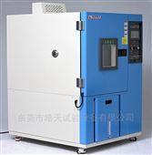 精準控溫高低溫濕熱試驗箱