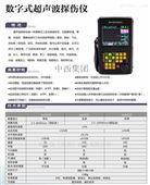 三防数字式超声波探伤仪 型号:RR64-leeb520