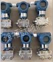 差压变送器(中西器材) 型号:3051