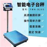 FWN-B20S仓储进出货管理存储电子秤