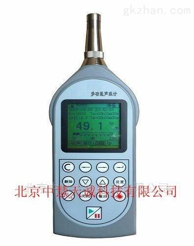 ZAH/AWA5680多功能声级计