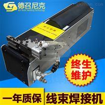 超声波金属线束焊接机