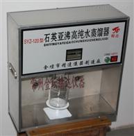 SYZ-A\120石英亚沸蒸馏水器