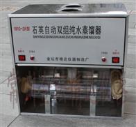 石英自动双重纯水蒸馏器1810-B\1810-2A