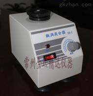 XH-C旋涡混合振荡器