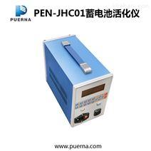 供应广州浦尔纳PEN-JHC01蓄电池智能活化仪