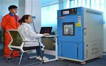 智能马桶高低温试验设备供应