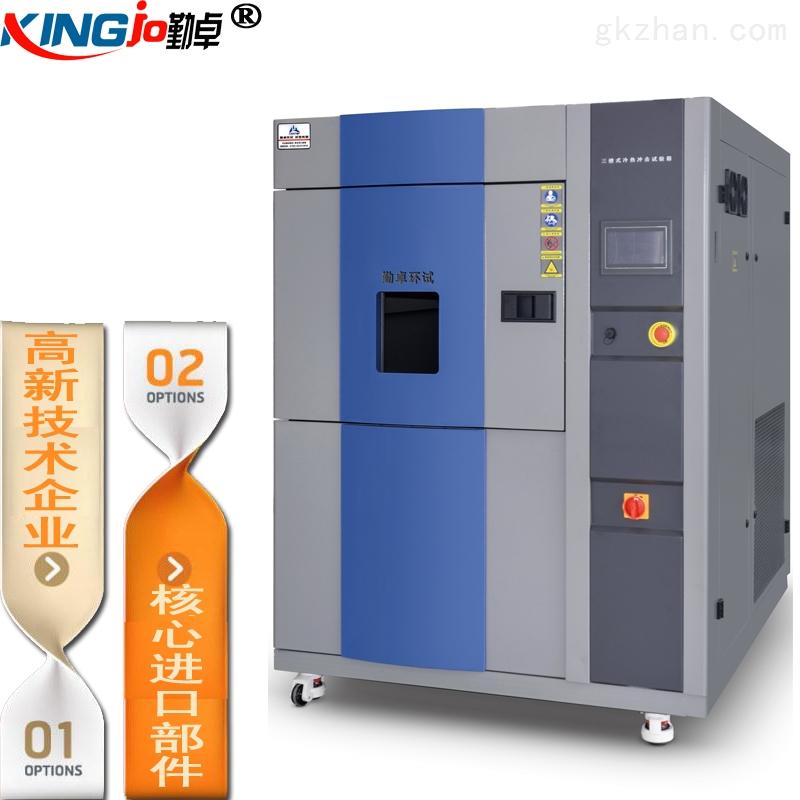 光电高低温试验箱 厂家