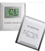 WJ200F壁挂式温湿度变送器