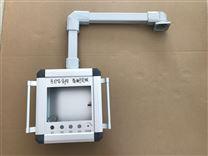 触摸屏安装盒悬臂操作控制箱移动箱吊臂