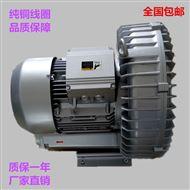 2.2KW曝氣漩渦氣泵