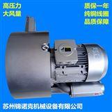 注塑機專用漩渦高壓風機