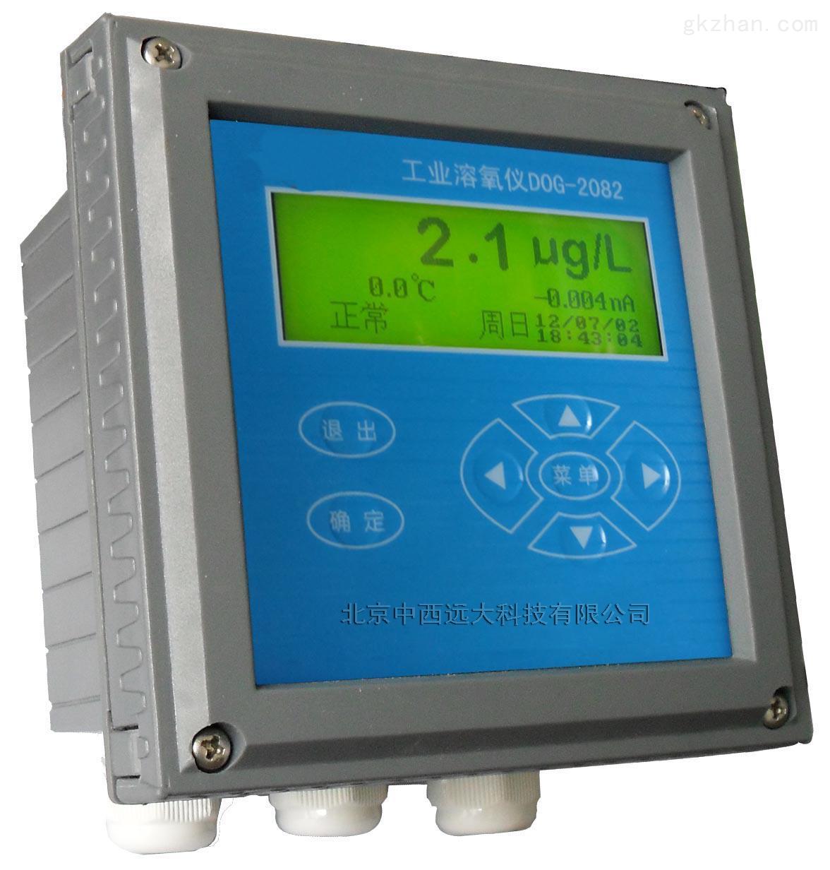 工业在线溶氧仪型号:DOG-2082