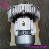 3.7KW真空旋渦式氣泵