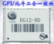 GPS模块/北斗模块 EG12-BD二合一模块