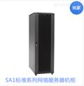 SA1标准系列网络服务器机柜