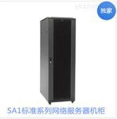 SA1標準系列網絡服務器機柜